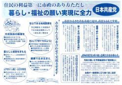 笠原幸子チラシ-2