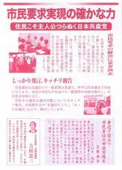 笠原幸子チラシ-3