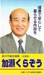 加瀬庫藏リーフレット-1