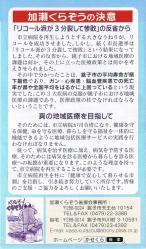 加瀬庫藏リーフレット-3