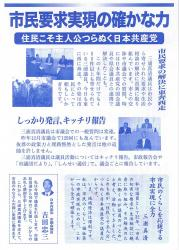 三浦眞清チラシ-2