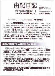 由紀日記ダイジェストno.2表