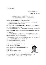 9/25学習会