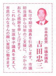 吉田忠三市議の引退表明文