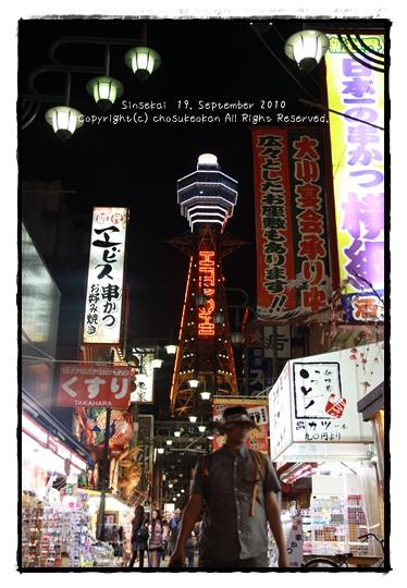 ようこそ大阪へ 14