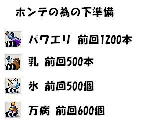 honte_junbi