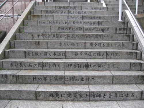 伊香保の階段1