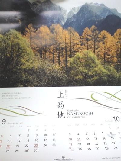上高地カレンダー3