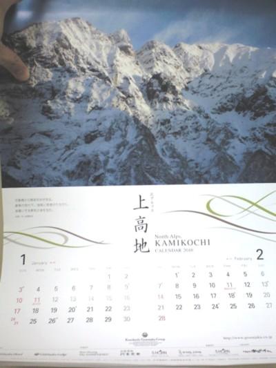 上高地カレンダー2