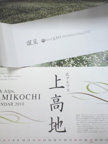 上高地カレンダー