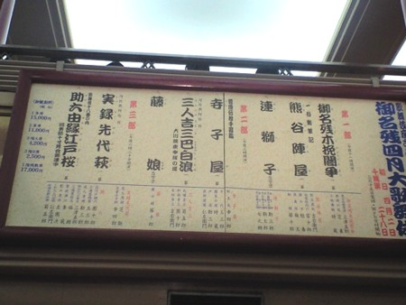 201002歌舞伎座4
