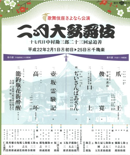 201002歌舞伎座1