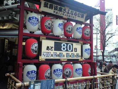 201002歌舞伎座3
