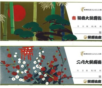 201002歌舞伎座2