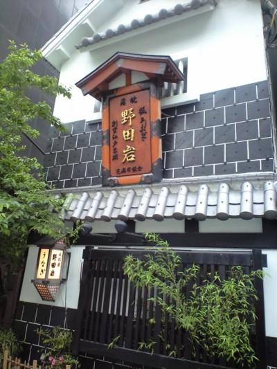 野田岩本店 外観