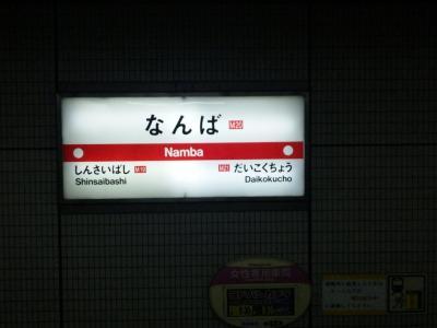 地下鉄なんば