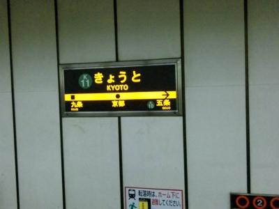 地下鉄京都