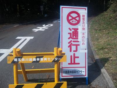 平坂飛村線2通行止め