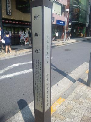 神楽坂道標