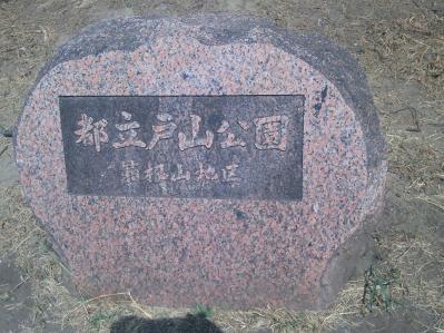 戸山公園箱根山口