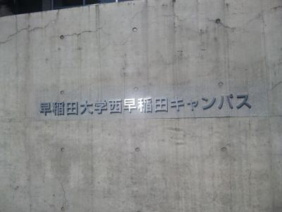 理工西早稲田キャンパス