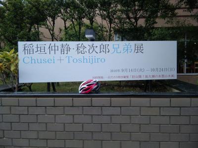 ヘルメット稲垣