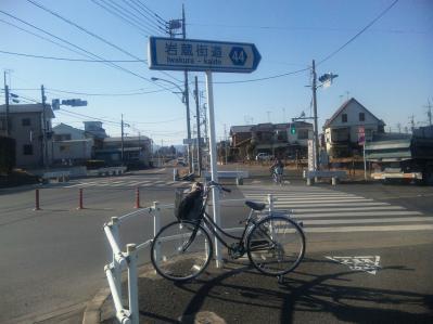 岩蔵街道入口