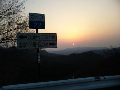 二度上峠日の出3.0km