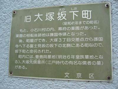 大塚坂下町