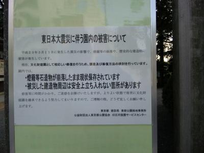 旧古河庭園_東日本大震災