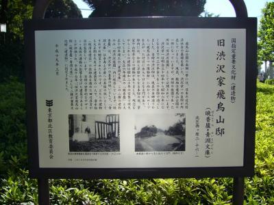 渋沢栄一飛鳥山邸