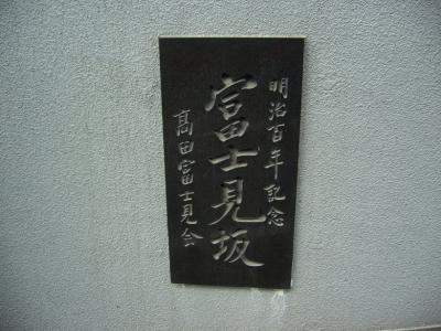 富士見坂3