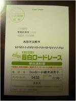2012参加通知書高田米治郎