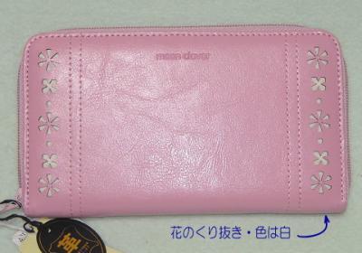 ライン花ピンク長財布