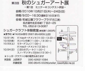 Scan0010_20101013080159.jpg