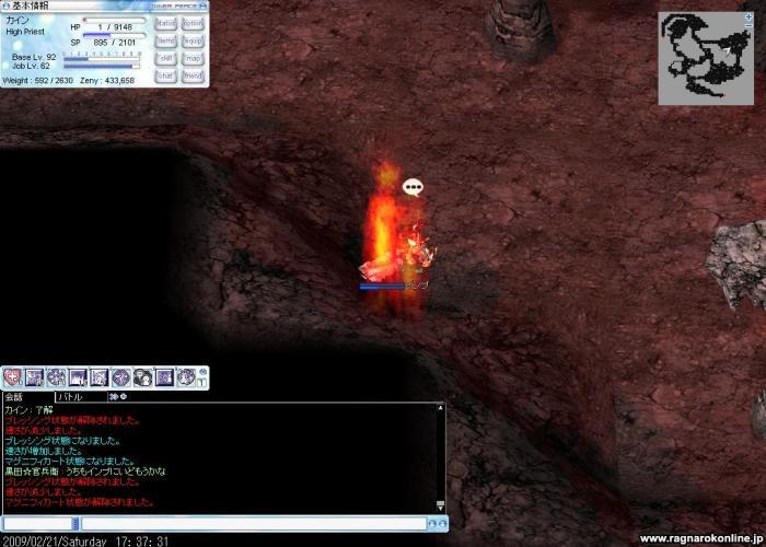 トール火山にて