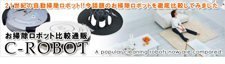 お掃除ロボット比較通販
