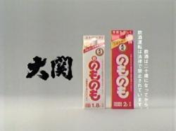 GOR-Ozeki0905.jpg