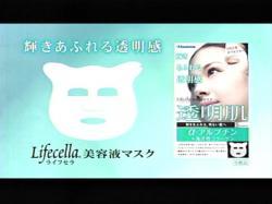 KUMA-Lifecella0904.jpg
