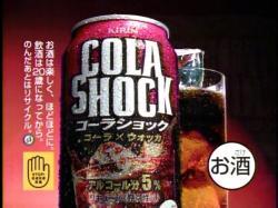 KURO-Cocashot0904.jpg