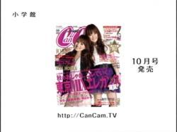 NISH-CanCam0915.jpg