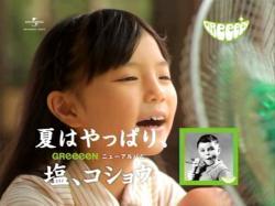 Ohashi-Greeeen0902.jpg