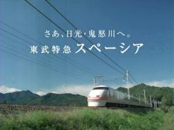 Tobu0905.jpg