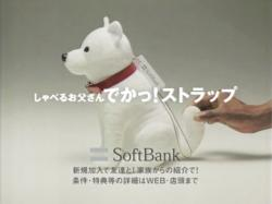 UETO-Softbank0915.jpg