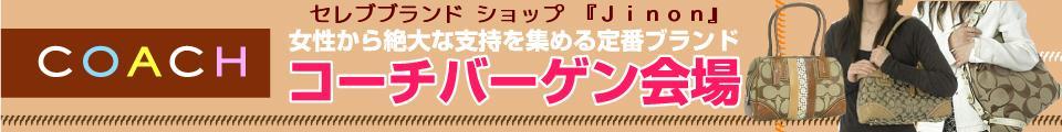 COACH(コーチ) 専門館 セレブブランド ショップ 『Jinon』