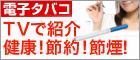 【電子タバコ】様々なメディアが注目!話題沸騰中!!