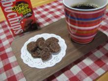 ガルボチップスとコーヒー