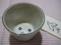 珈琲豆柄のそば猪口コーヒーカップ