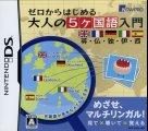 ゼロからはじめる 大人の5ヶ国語入門 英・仏・独・伊・西