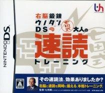 右脳鍛錬ウノタンDS ~七田式 大人の速読トレーニング~